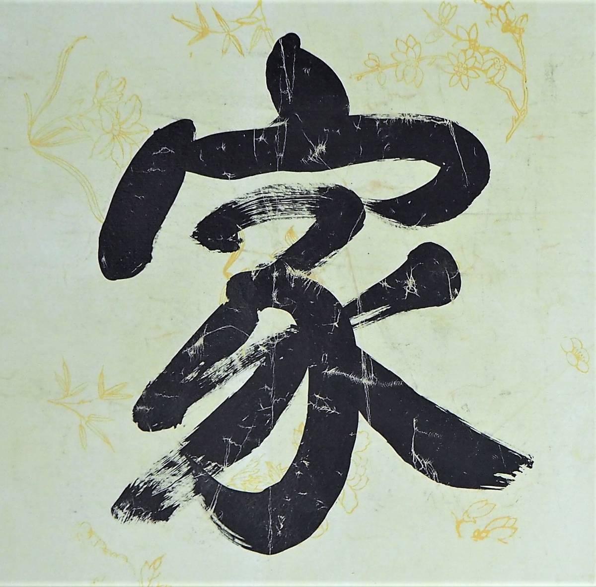 【名家蔵出】中国美術 郭沫若 横一行書『百家争鳴』まくり 書法 肉筆 中国書家 中国文学者 中国政治家_画像4