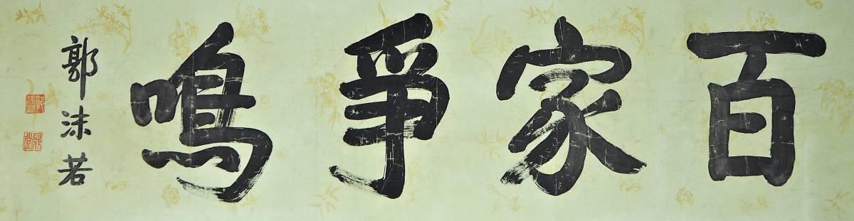 【名家蔵出】中国美術 郭沫若 横一行書『百家争鳴』まくり 書法 肉筆 中国書家 中国文学者 中国政治家_画像2