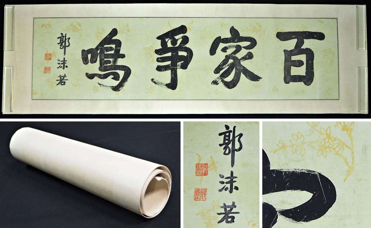 【名家蔵出】中国美術 郭沫若 横一行書『百家争鳴』まくり 書法 肉筆 中国書家 中国文学者 中国政治家