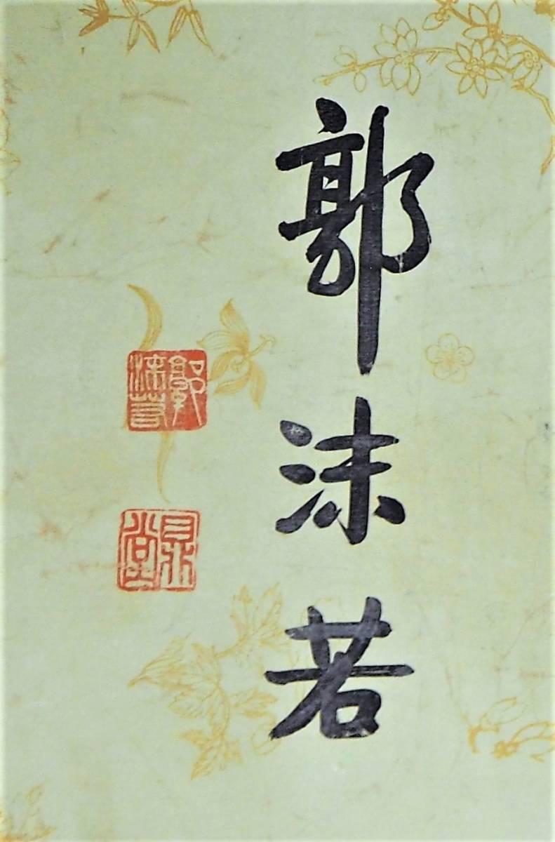 【名家蔵出】中国美術 郭沫若 横一行書『百家争鳴』まくり 書法 肉筆 中国書家 中国文学者 中国政治家_画像7