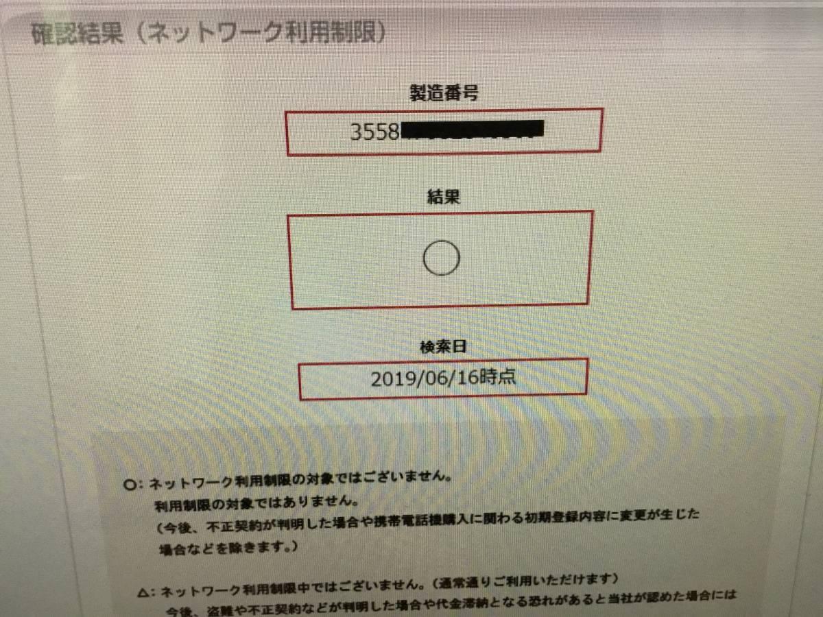 【新品未開封】iphone7 Gold 32G docomo SIMロック解除済 送料無料_画像2