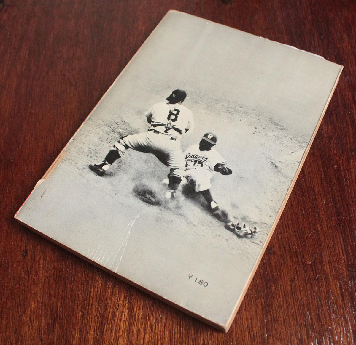ヤンキース 野球教室 毎日新聞編 1956年 メジャーリーグ ベーブルース ルーゲーリック ニューヨーク 来日 日本プロ野球 六大学 資料 歴史_画像9