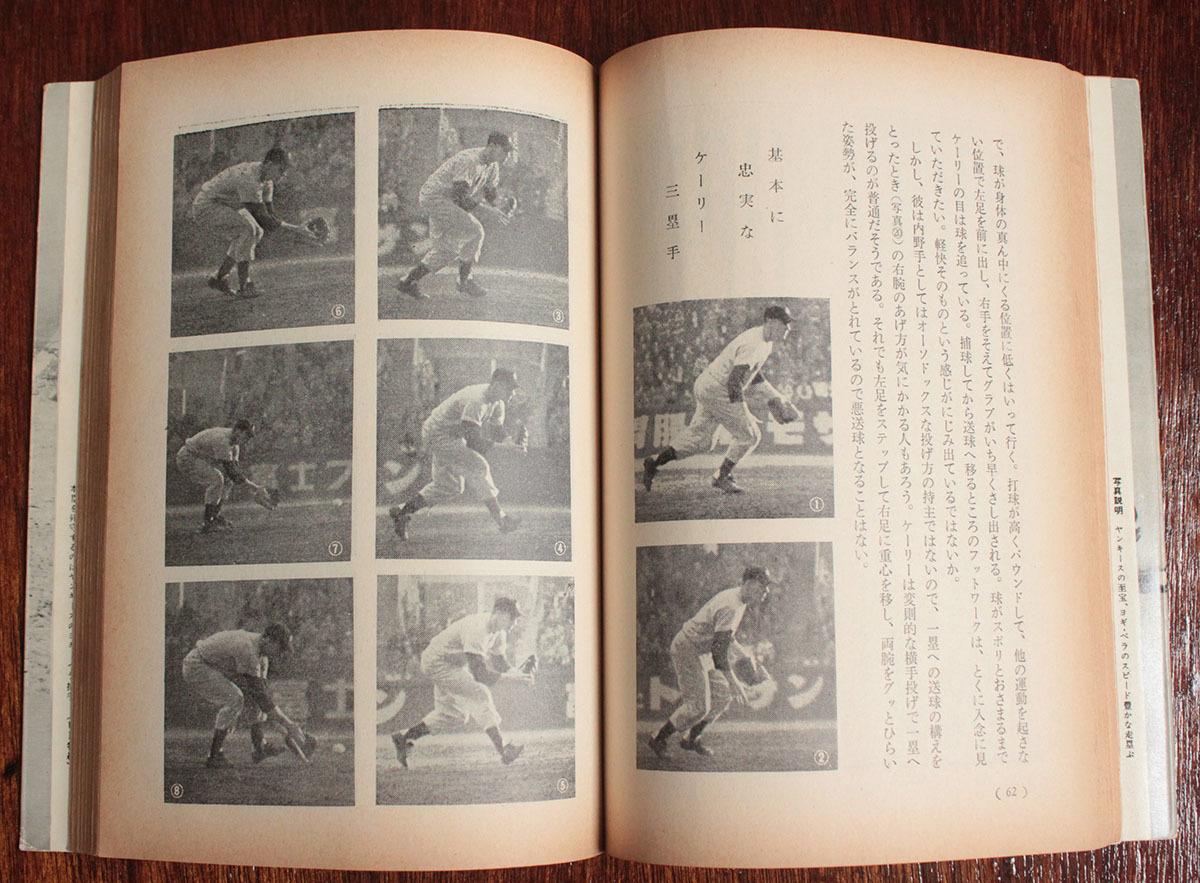 ヤンキース 野球教室 毎日新聞編 1956年 メジャーリーグ ベーブルース ルーゲーリック ニューヨーク 来日 日本プロ野球 六大学 資料 歴史_画像5