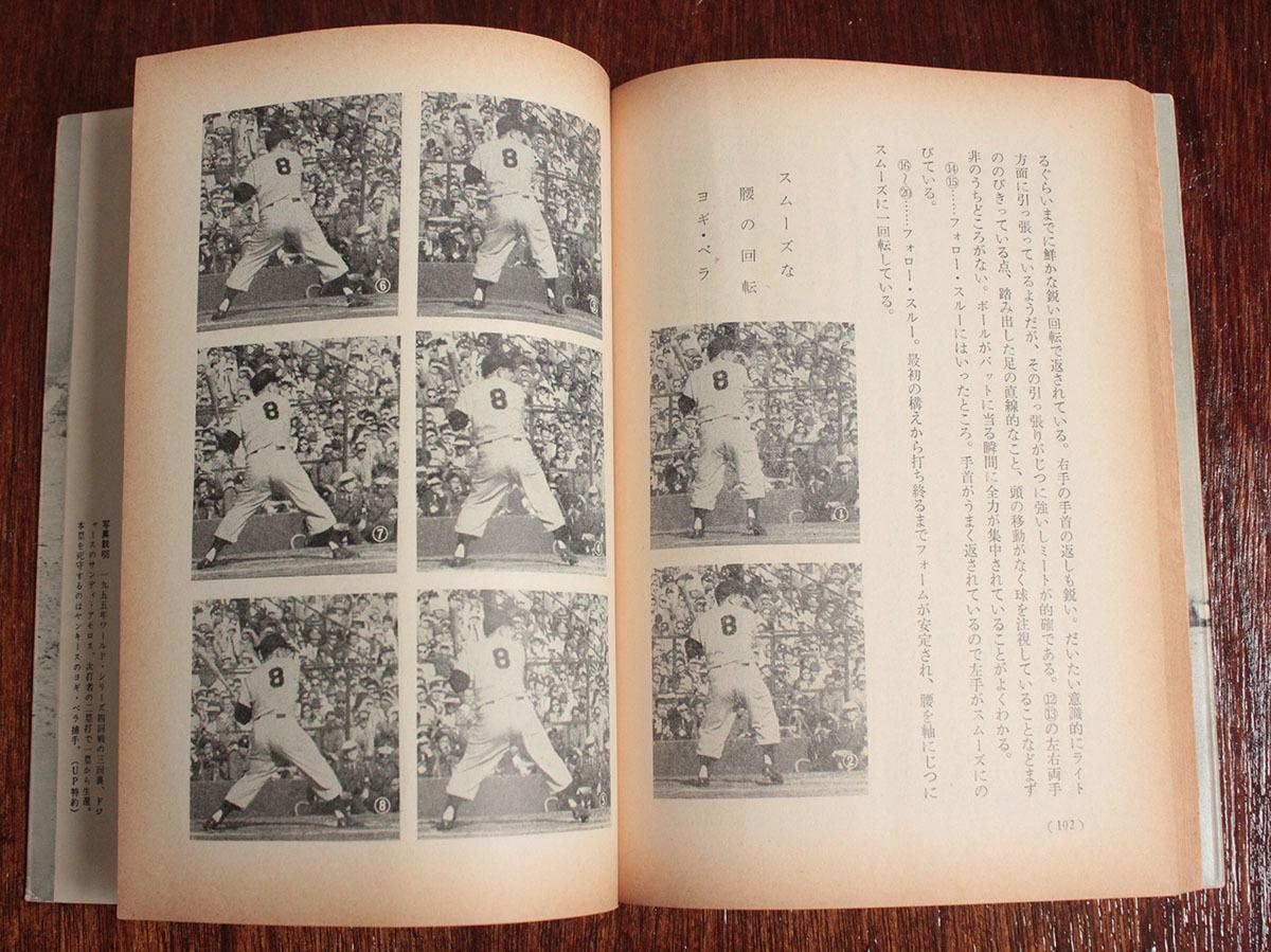 ヤンキース 野球教室 毎日新聞編 1956年 メジャーリーグ ベーブルース ルーゲーリック ニューヨーク 来日 日本プロ野球 六大学 資料 歴史_画像7