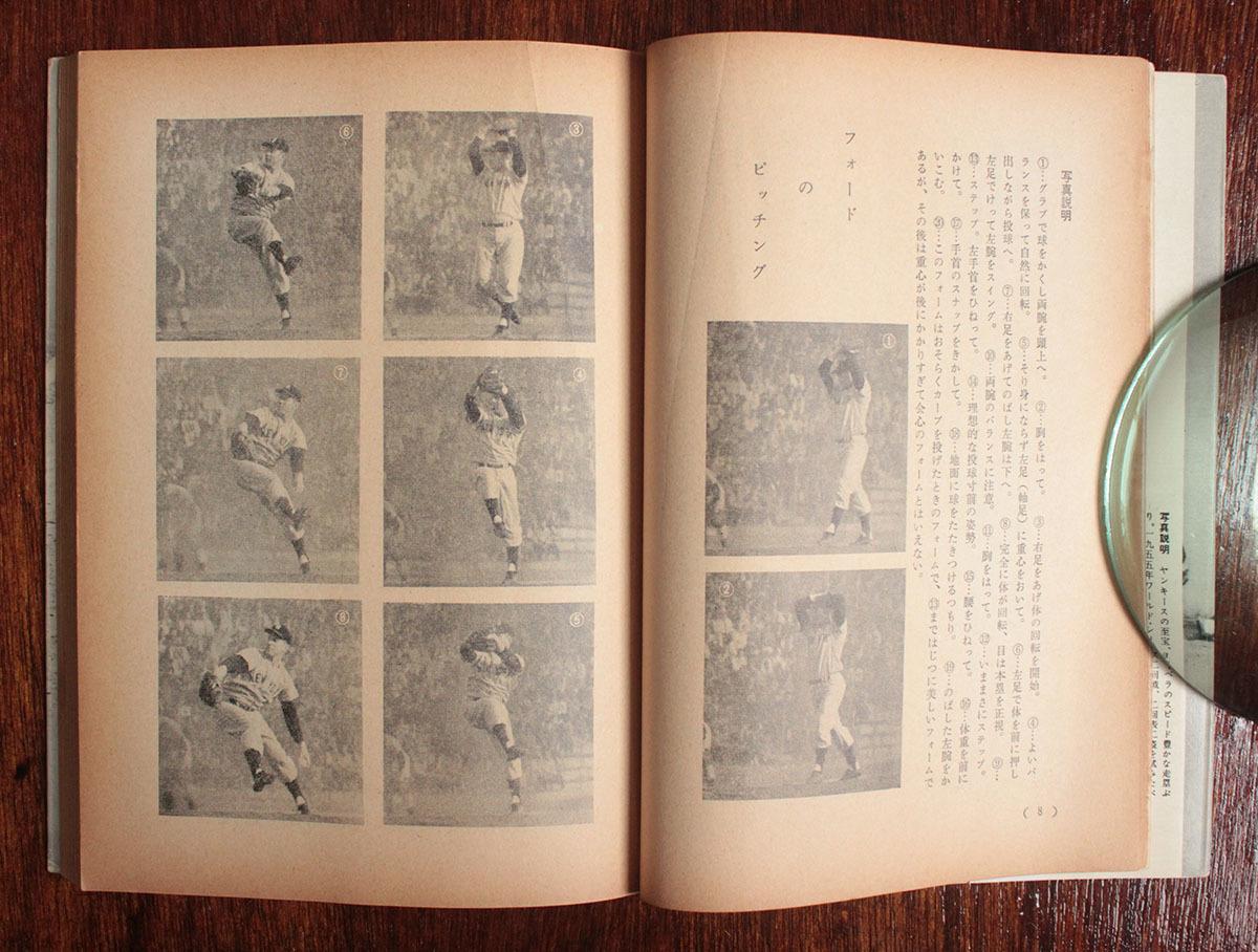 ヤンキース 野球教室 毎日新聞編 1956年 メジャーリーグ ベーブルース ルーゲーリック ニューヨーク 来日 日本プロ野球 六大学 資料 歴史_画像4
