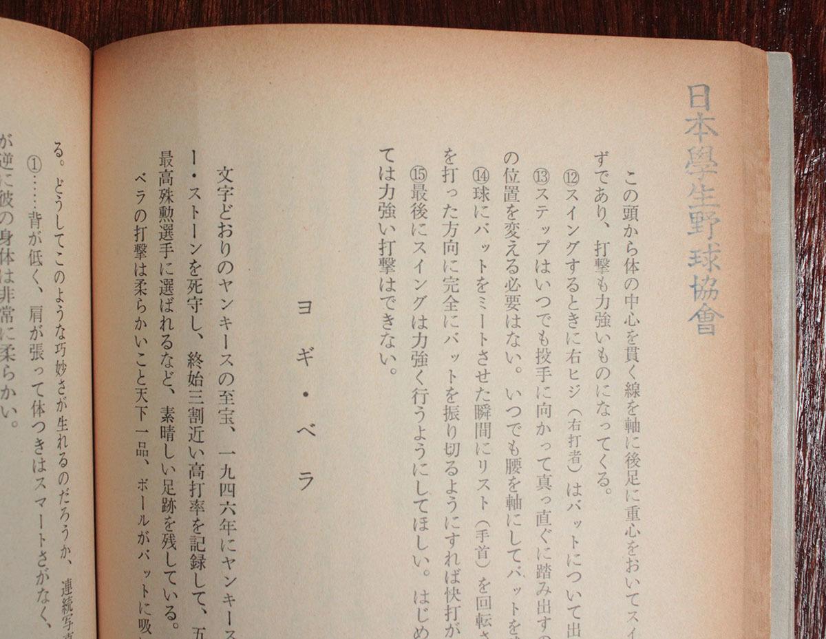 ヤンキース 野球教室 毎日新聞編 1956年 メジャーリーグ ベーブルース ルーゲーリック ニューヨーク 来日 日本プロ野球 六大学 資料 歴史_画像6