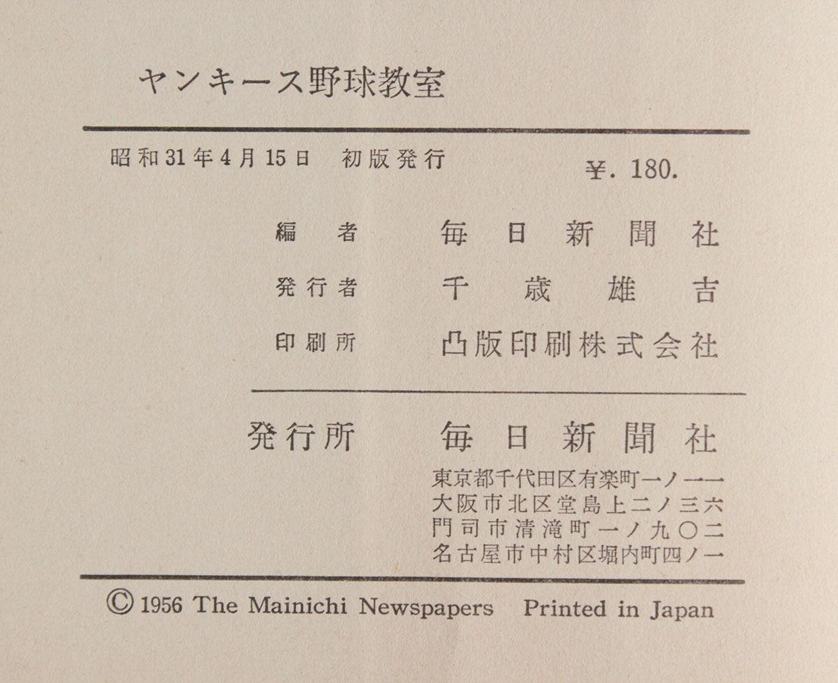 ヤンキース 野球教室 毎日新聞編 1956年 メジャーリーグ ベーブルース ルーゲーリック ニューヨーク 来日 日本プロ野球 六大学 資料 歴史_画像8