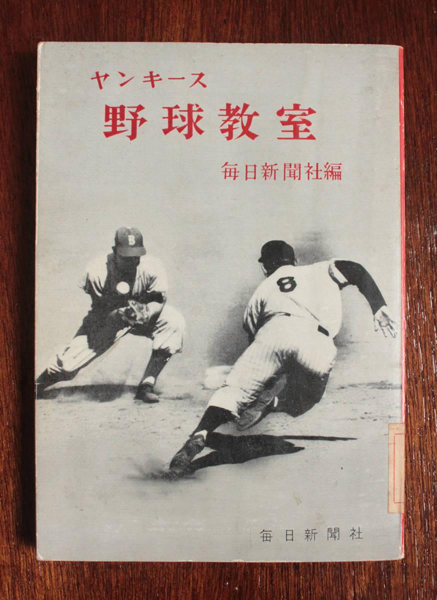 ヤンキース 野球教室 毎日新聞編 1956年 メジャーリーグ ベーブルース ルーゲーリック ニューヨーク 来日 日本プロ野球 六大学 資料 歴史