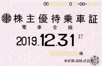 東武鉄道 株主優待乗車証 電車全線(定期券タイプ) 12月31日迄有効 簡易書留送料込み