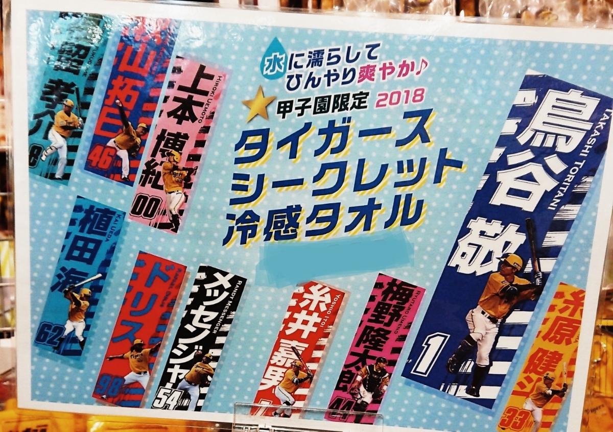 阪神タイガース タイガースシークレット冷感タオル【糸井嘉男】阪神甲子園球場限定品!_画像2