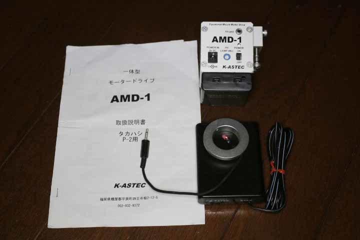 タカハシ P2赤道儀、モータードライブ、AMD-1モータードライブ、カメラ三脚アダプタ_画像6