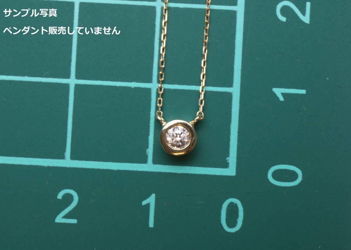 K18PGあずきチェーン18金ピンクゴールド 40 cm(調整可能)・きらきらと華奢に光る定番のシンプルアズキチェイン・コストプラス1円スタート_画像6