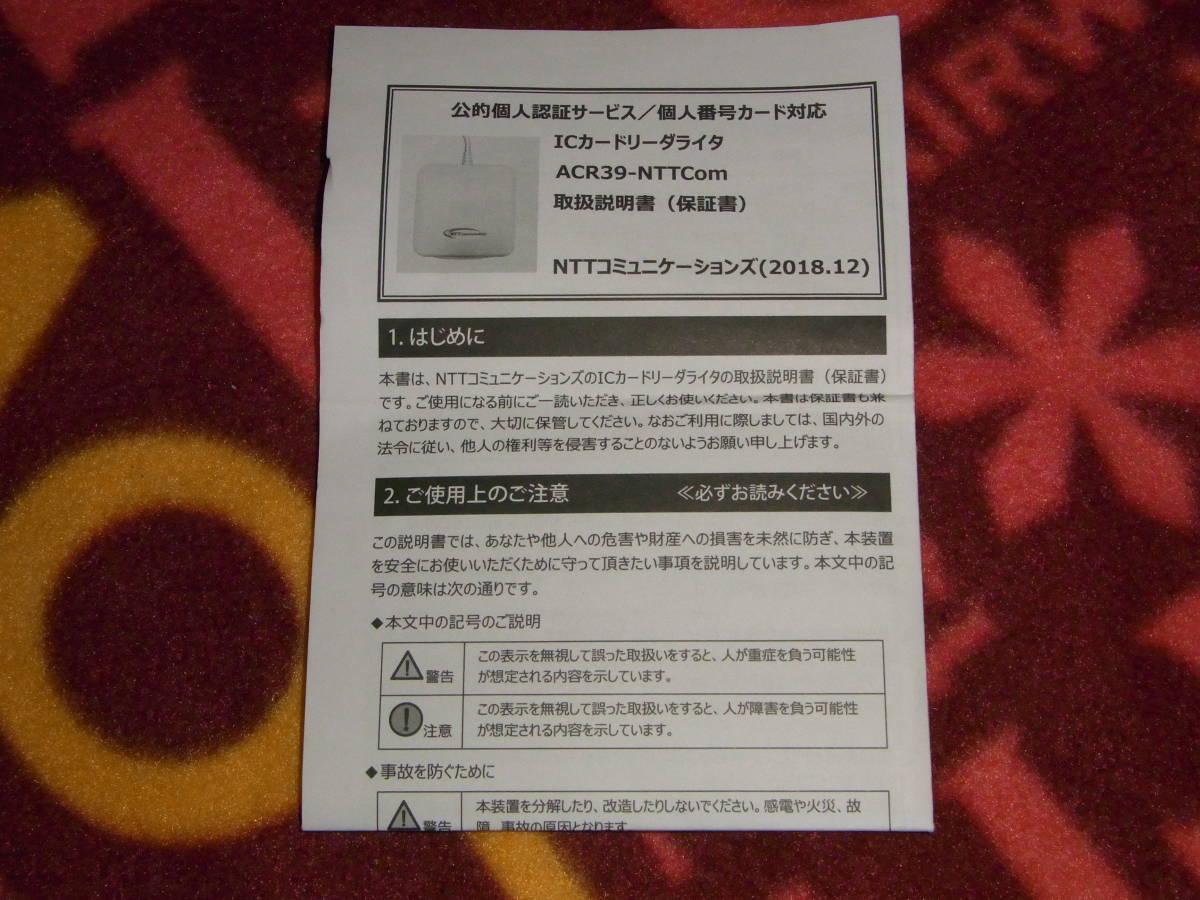 NTTコミュニケーションズ 個人番号対応ICカードリーダライタ  ACR39-NTTCom_画像5