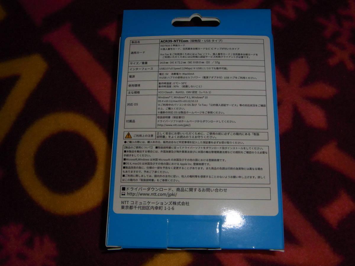 NTTコミュニケーションズ 個人番号対応ICカードリーダライタ  ACR39-NTTCom_画像3