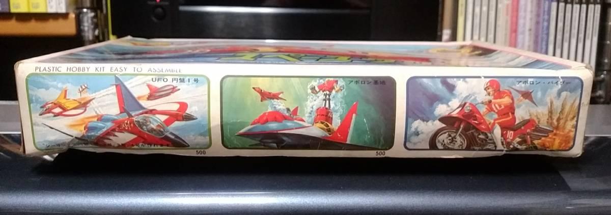 【未組立・デッド】レトロ・当時モノ ブルマァク UFO戦士ダイアポロン スペースクリアー号 ゼンマイ駆動 プラモデル_画像3