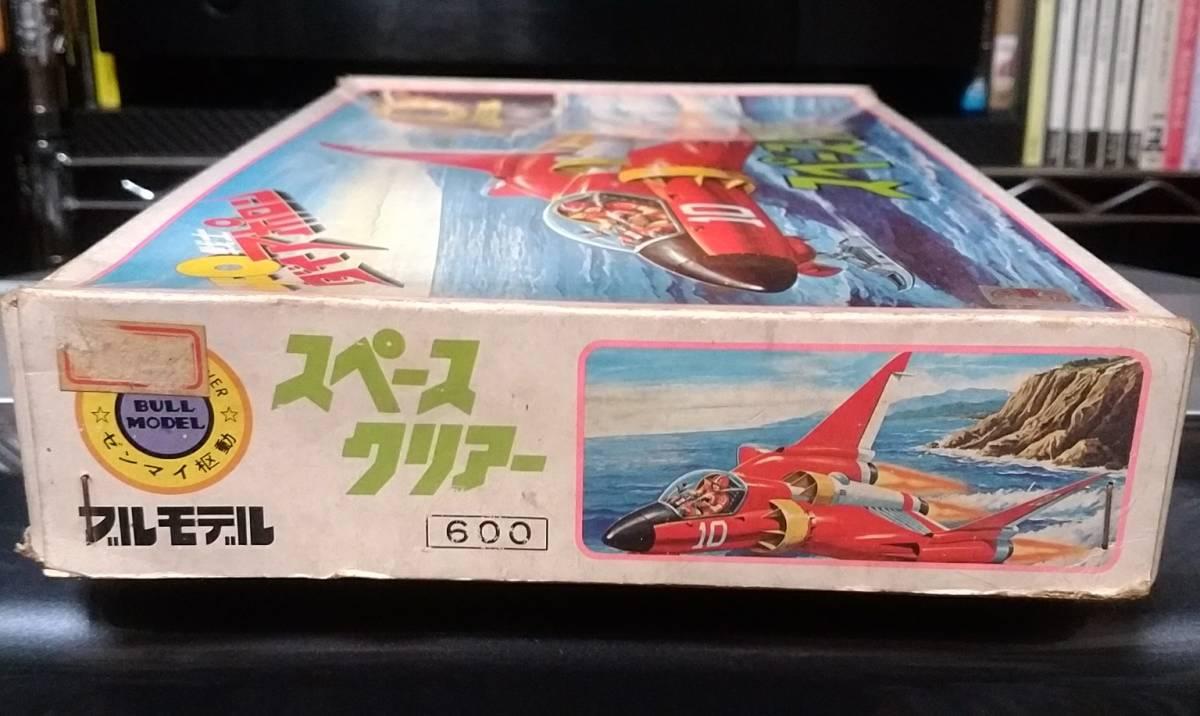 【未組立・デッド】レトロ・当時モノ ブルマァク UFO戦士ダイアポロン スペースクリアー号 ゼンマイ駆動 プラモデル_画像2