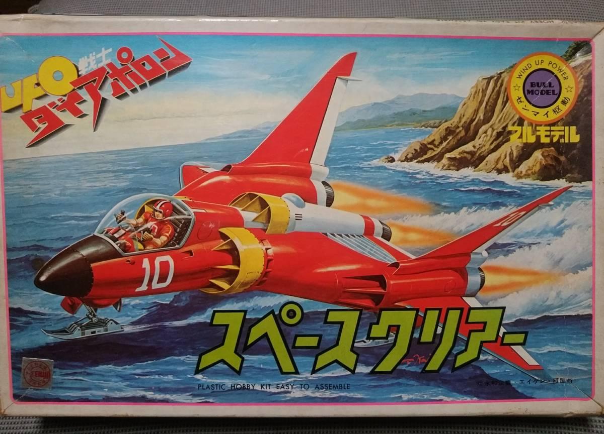 【未組立・デッド】レトロ・当時モノ ブルマァク UFO戦士ダイアポロン スペースクリアー号 ゼンマイ駆動 プラモデル