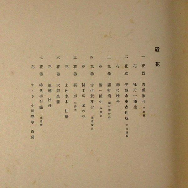 【特選本】画像で 釋一葉二十五回忌記念出版 一葉瓶花集(2冊) & 回想の父 計3冊 和綴 非売品◆G-165_画像4
