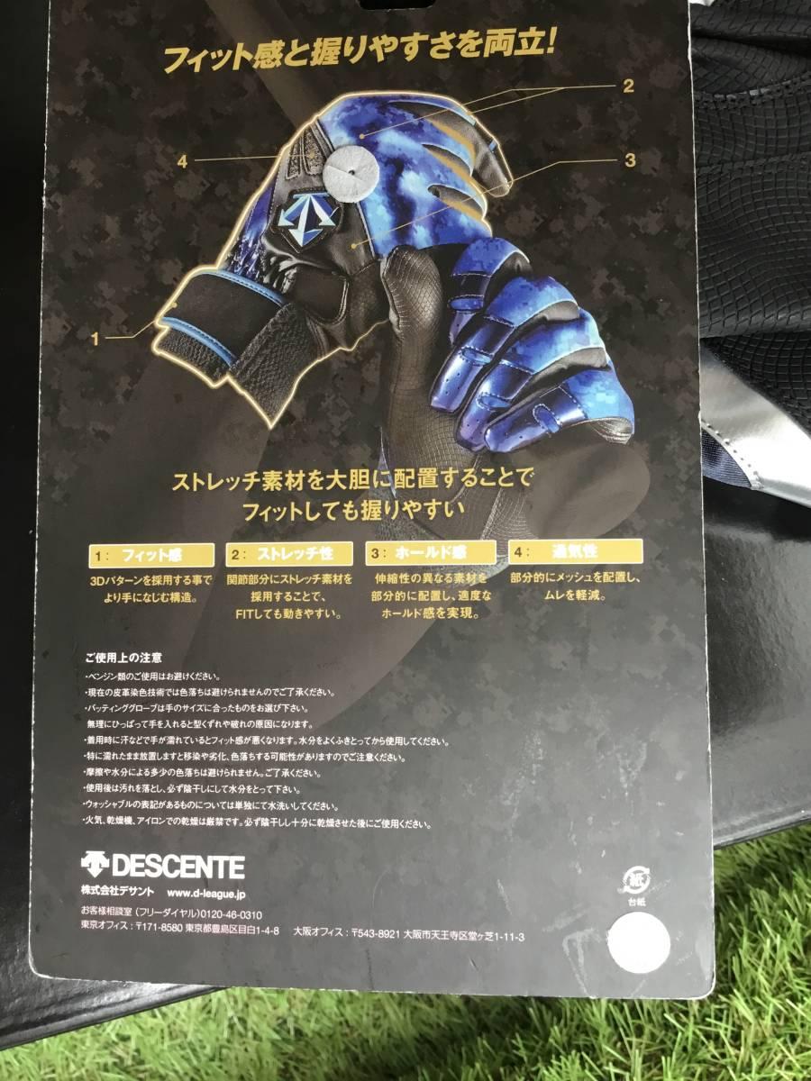 デサントの高品質バッティンググローブカラー ブラック/シルバー両手 L25-26cm(L)_画像5