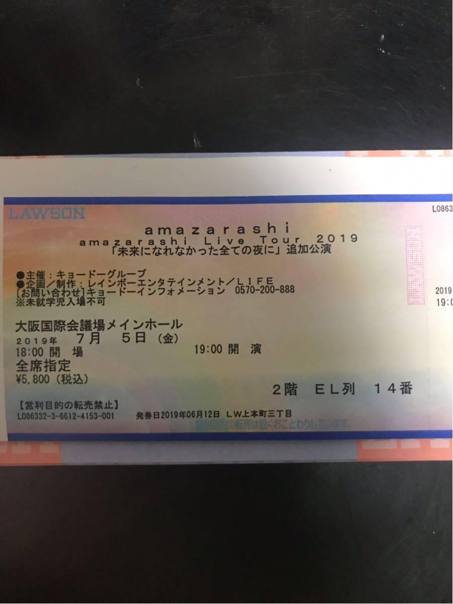 amazarashi LiveTour 2019 [未来になれなかった全ての夜に] 追加公演7/5 大阪国際会議場メインホールチケット_画像2