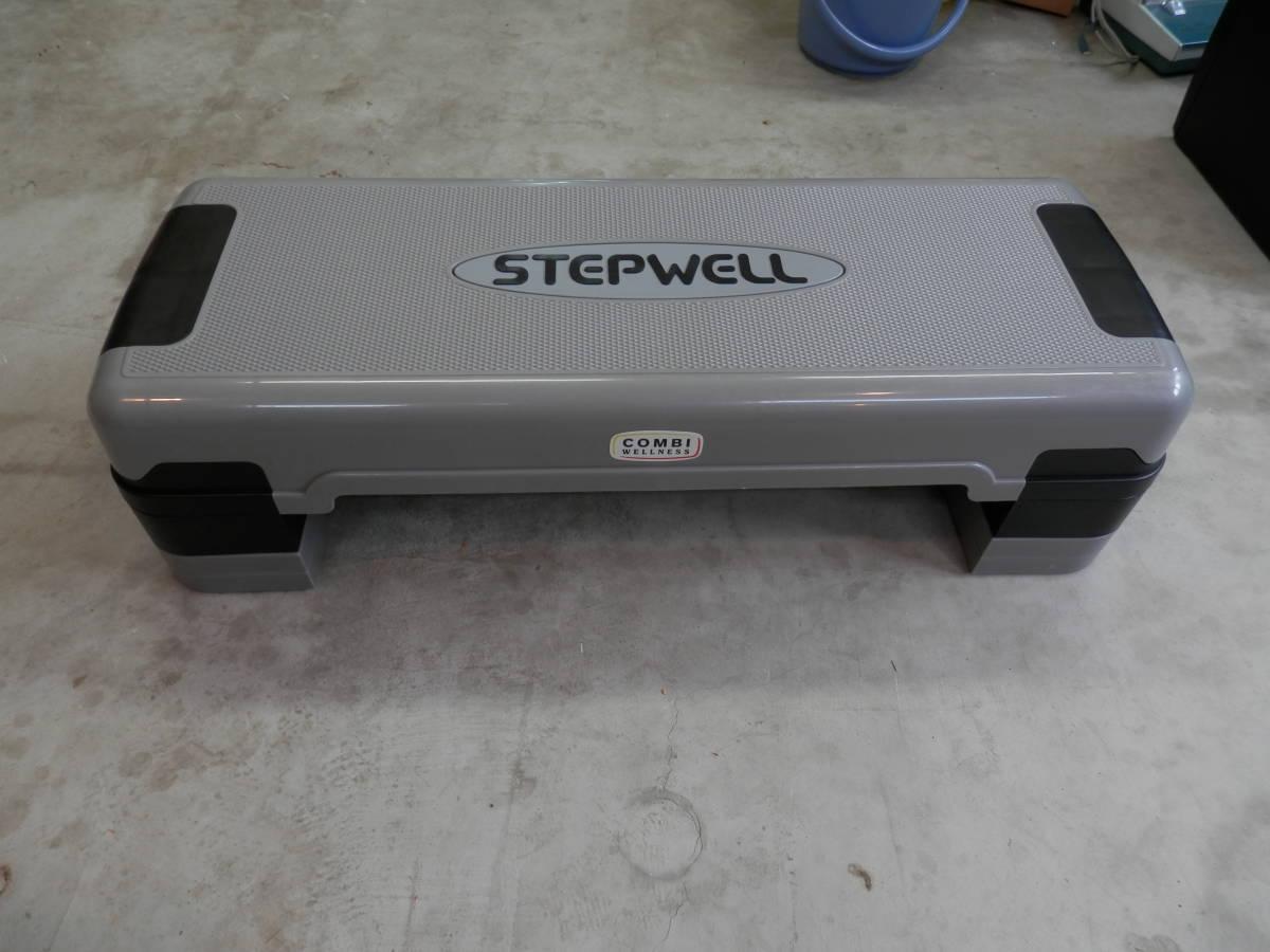 COMBI STEPWELL コンビウェルネス ステップウェル 踏み台 エクササイズ ダイエット 昇降運動 足踏み運動器_画像3
