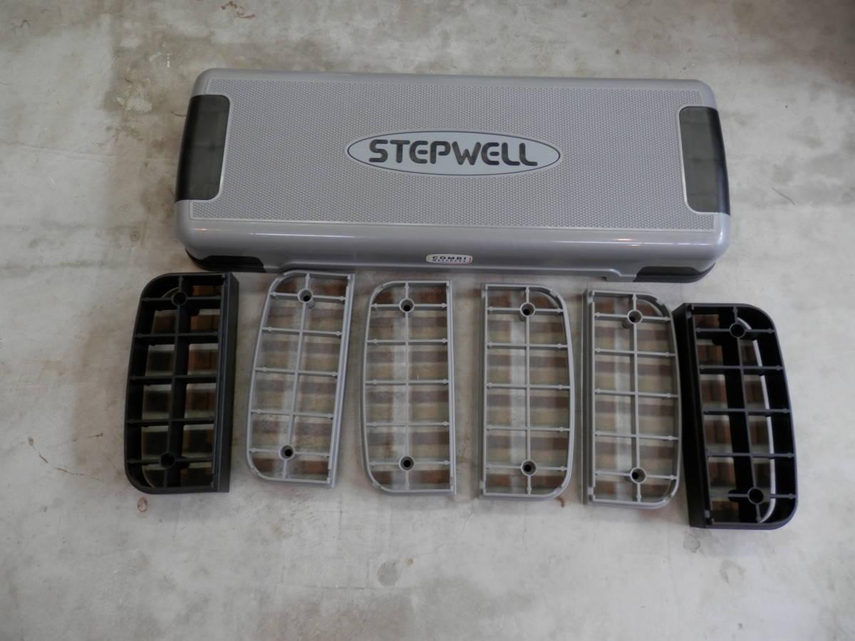 COMBI STEPWELL コンビウェルネス ステップウェル 踏み台 エクササイズ ダイエット 昇降運動 足踏み運動器