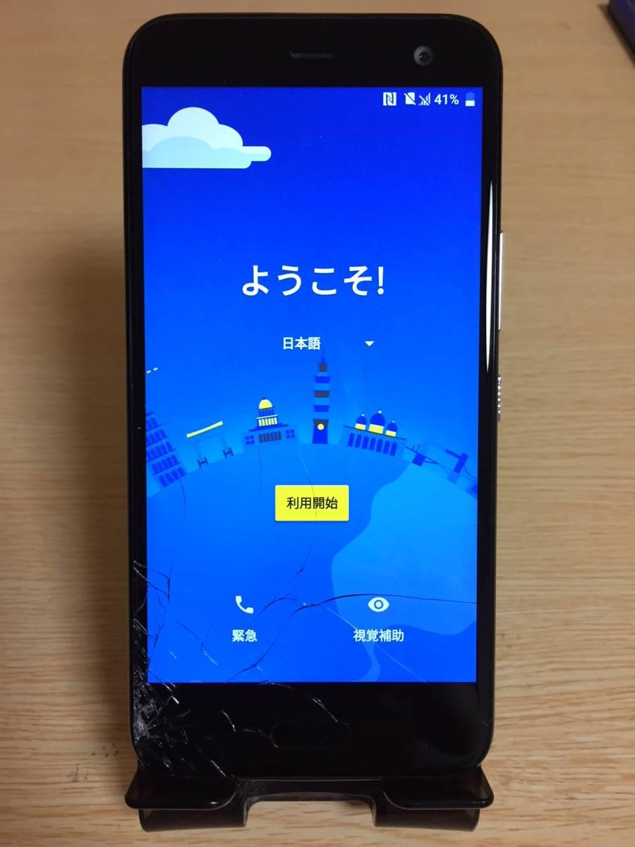 HTC U11 life(画面割れ有)本体(SimFree)