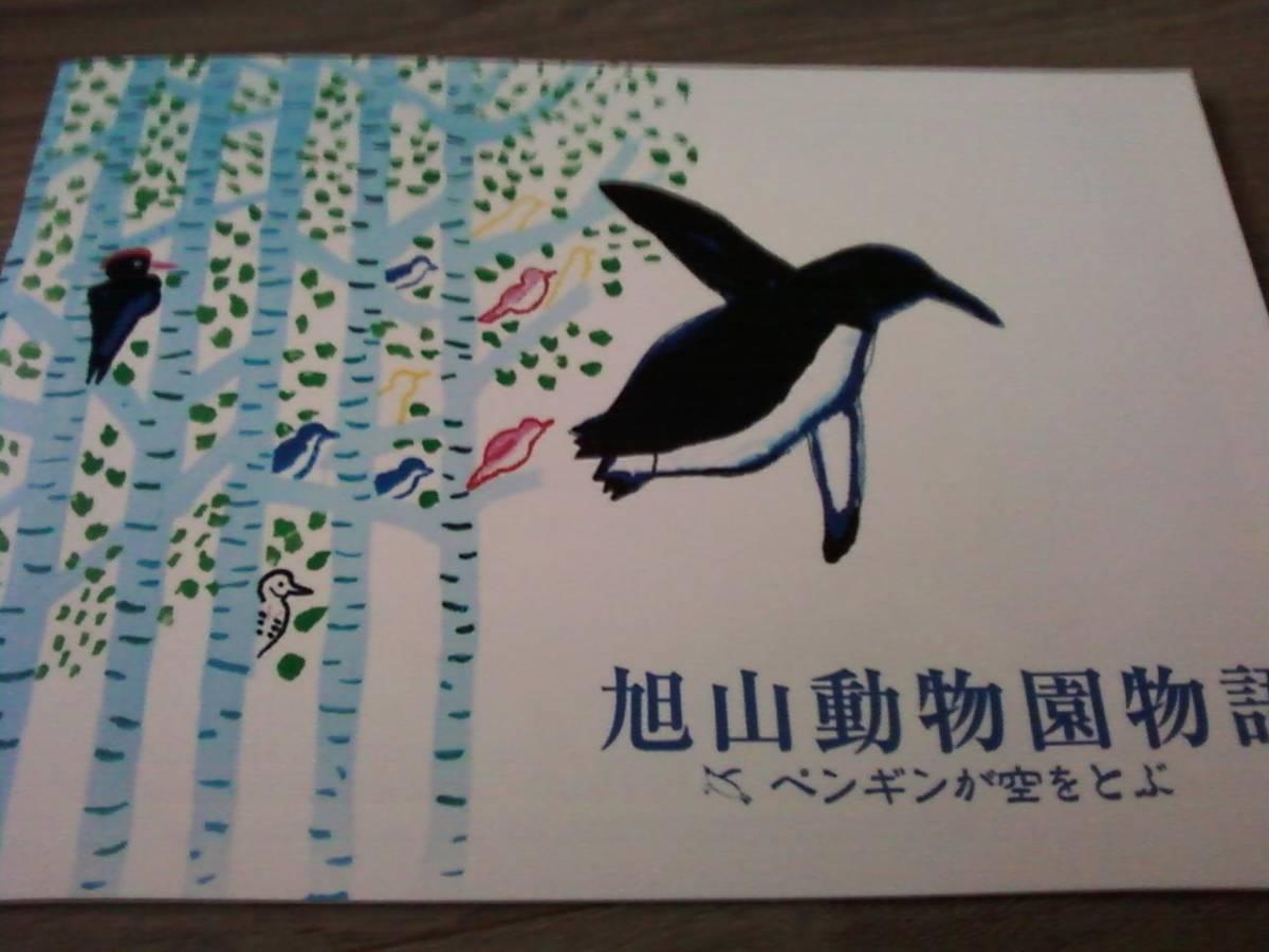 【送料込み】日本映画『旭山動物園物語 ペンギンが空をとぶ』★津川雅彦(マキノ雅彦名義)監督、西田敏行、前田愛、 2009年公開_画像1