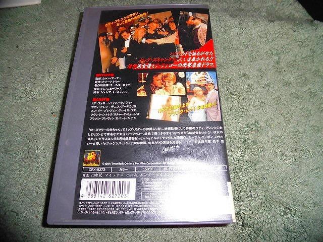 Y193 ビデオ ミアの告白 パッツィ・ケンジット ミアファローの衝撃暴露ドラマ ハリウッドを揺るがせたスキャンダル暴かれる レンタル落ち_画像2