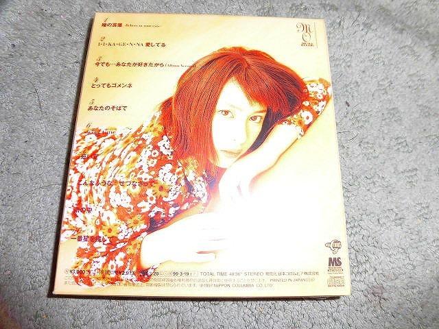 Y191 新品CD 奥菜恵 Gradation 初回限定スペシャルパッケージ 本人イラスト入りピンナップ他 全10曲入り_画像2