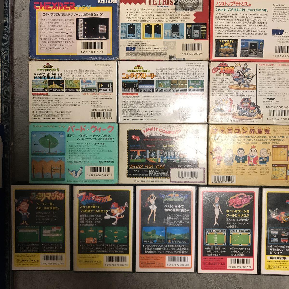 送料1,200円FCファミコンソフト30個箱説明書付、おまけ付き_画像7
