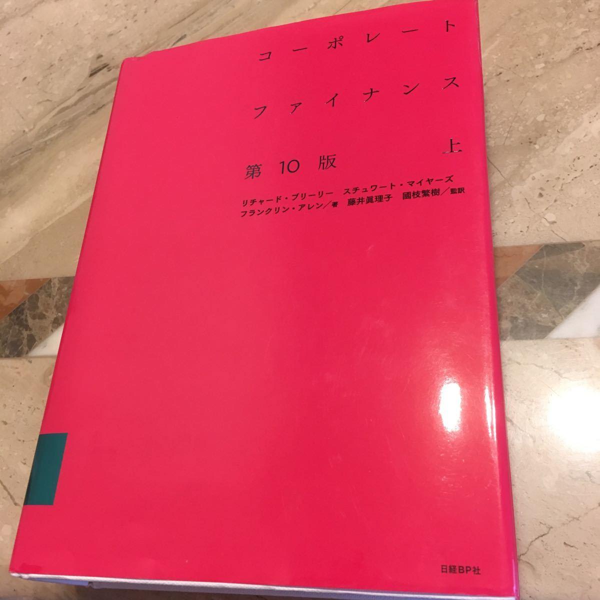 ☆美品☆コーポレートファイナンス 第10版(上) リチャード・A.ブリーリー☆MBA☆