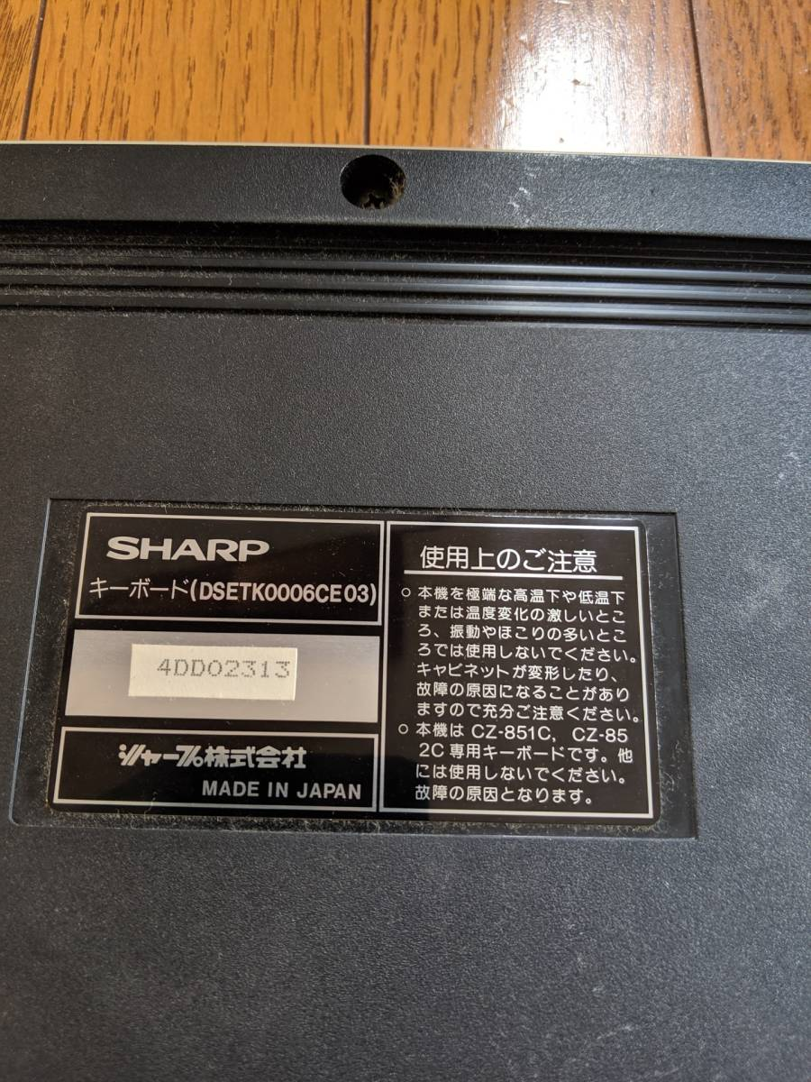 SHARP キーボード X1 turbo 希少!_画像9