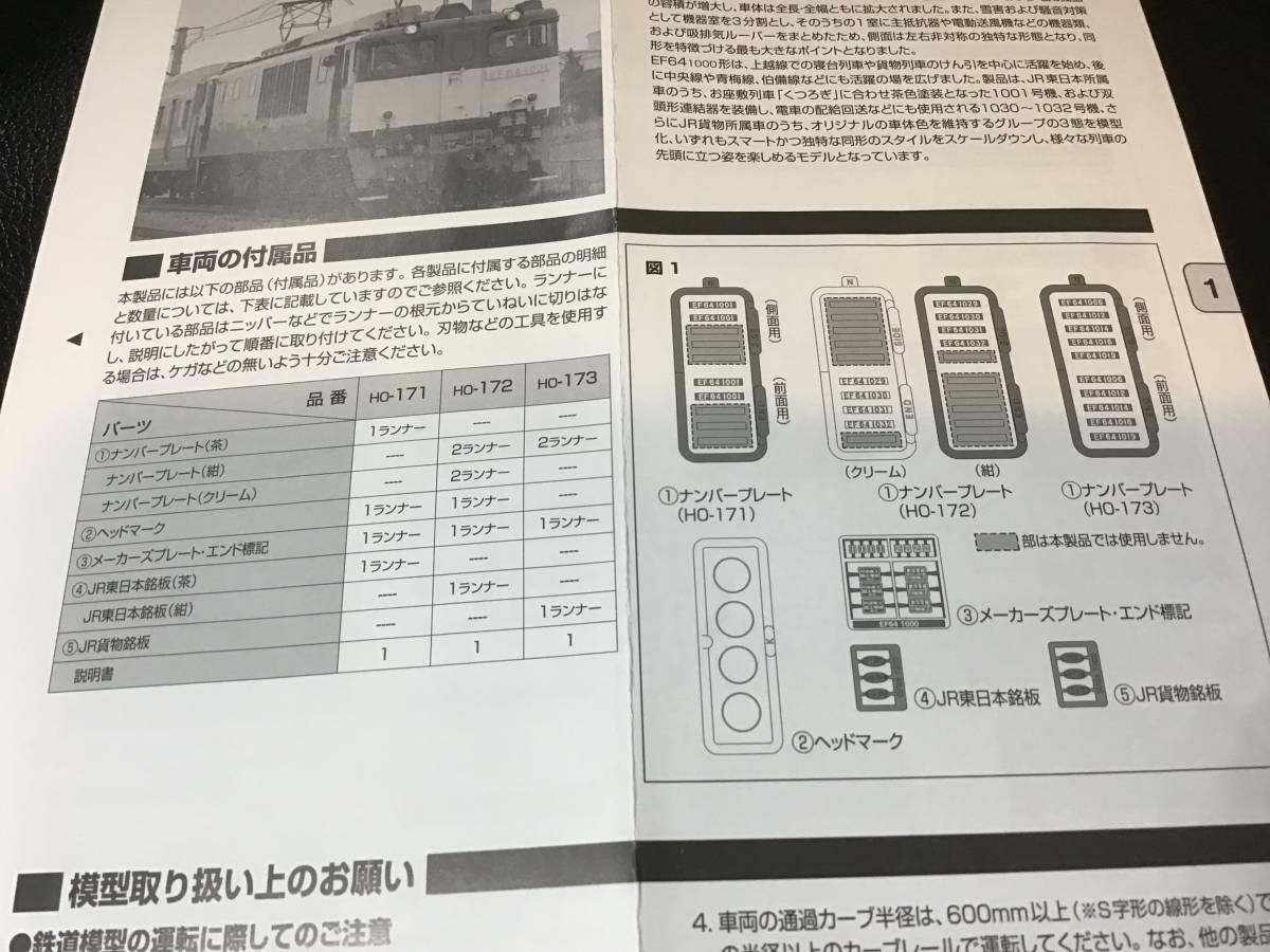 HO中古....Tomixトミックス(HO-172)....JR EF64.1000形..プレステージモデル..美.良好品_画像9