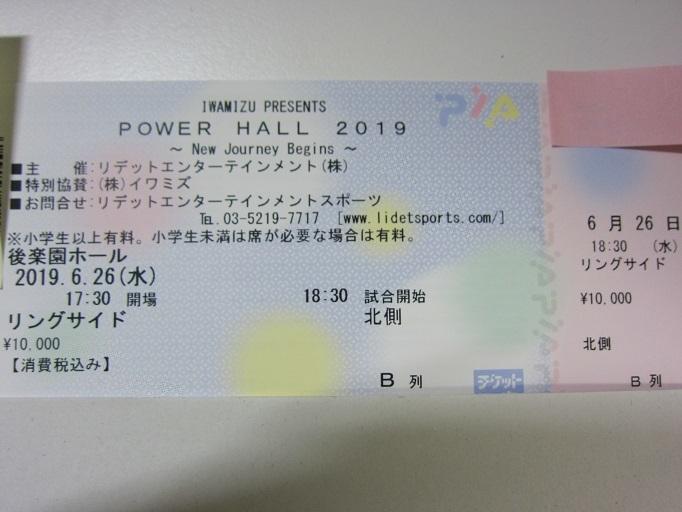 ★6/26 POWER HALL 2019 長州力引退試合 後楽園ホール リングサイド B列 1枚