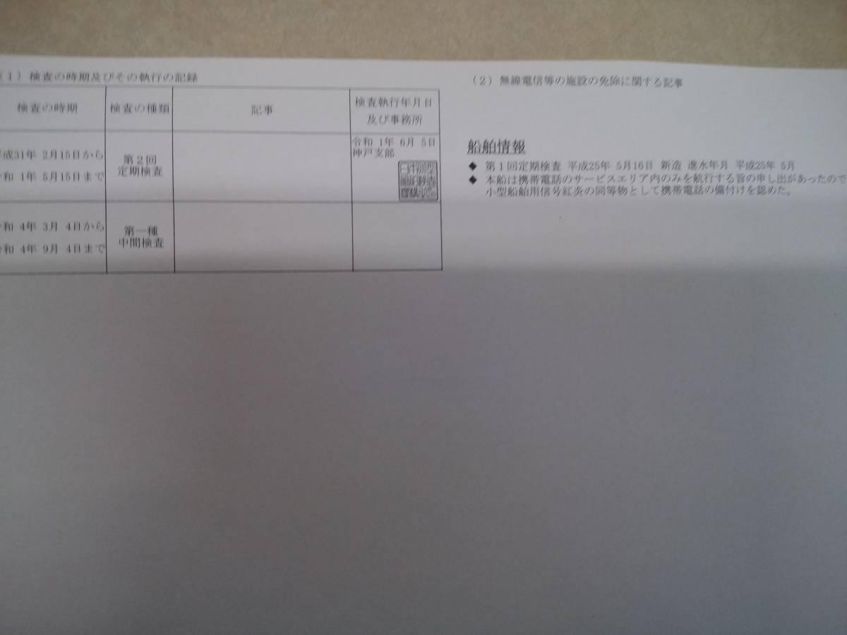 ヤマハ FXクルーザーSHO 軽トレーラー付きです。_画像9
