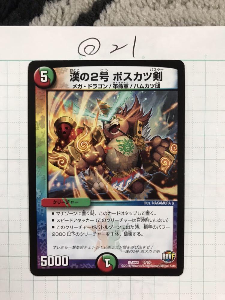 漢の2号 ボスカツ剣 DMX23_画像1