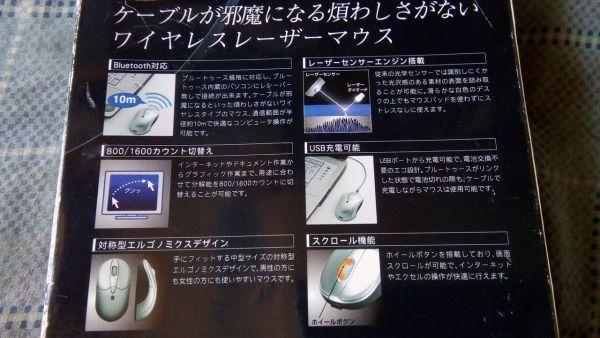 サンワサプライ 充電式 Bluetoothレーザーマウス MA-BTLS6 sanwa supply ブルートゥース 新品未開封_画像5