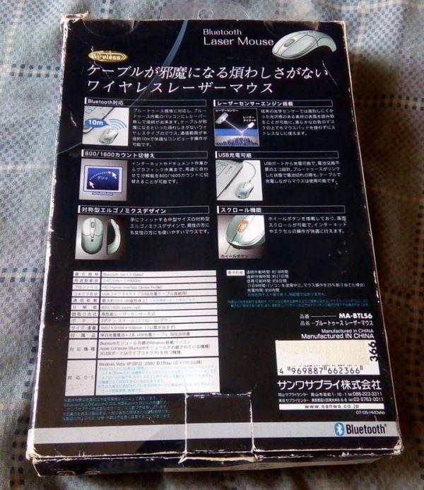 サンワサプライ 充電式 Bluetoothレーザーマウス MA-BTLS6 sanwa supply ブルートゥース 新品未開封_画像3
