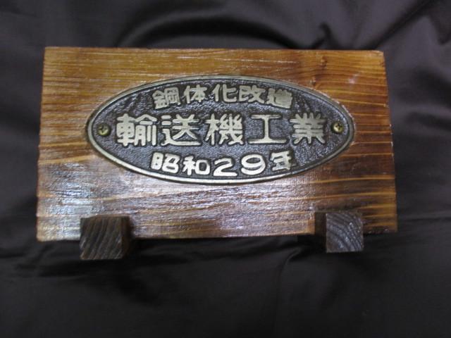 客車、貨車製造会社銘鈑 国鉄 JR 鉄道 鋳鉄銘鈑 鋼体化改造昭和29年