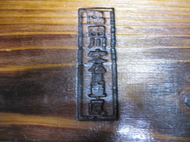 客車、貨車製造会社銘鈑 国鉄 JR 鉄道 鋳鉄銘鈑 鋼体化改造昭和29年_画像3
