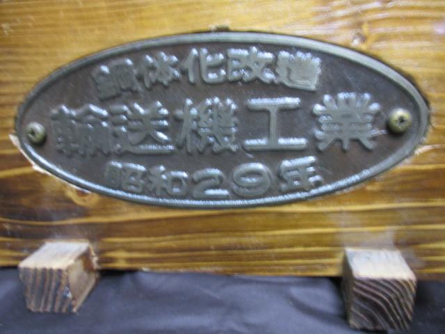 客車、貨車製造会社銘鈑 国鉄 JR 鉄道 鋳鉄銘鈑 鋼体化改造昭和29年_画像6