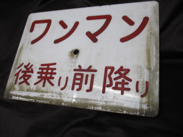 ワンマン列車表示板 後乗り前降り サボ サインボード 国鉄 JR 私鉄 鉄道_画像5
