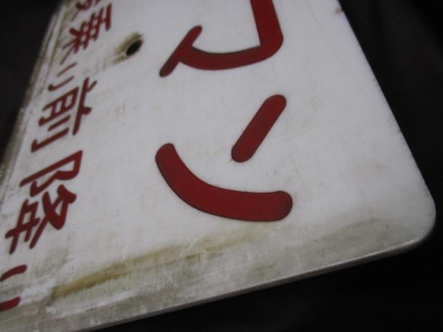 ワンマン列車表示板 後乗り前降り サボ サインボード 国鉄 JR 私鉄 鉄道_画像6