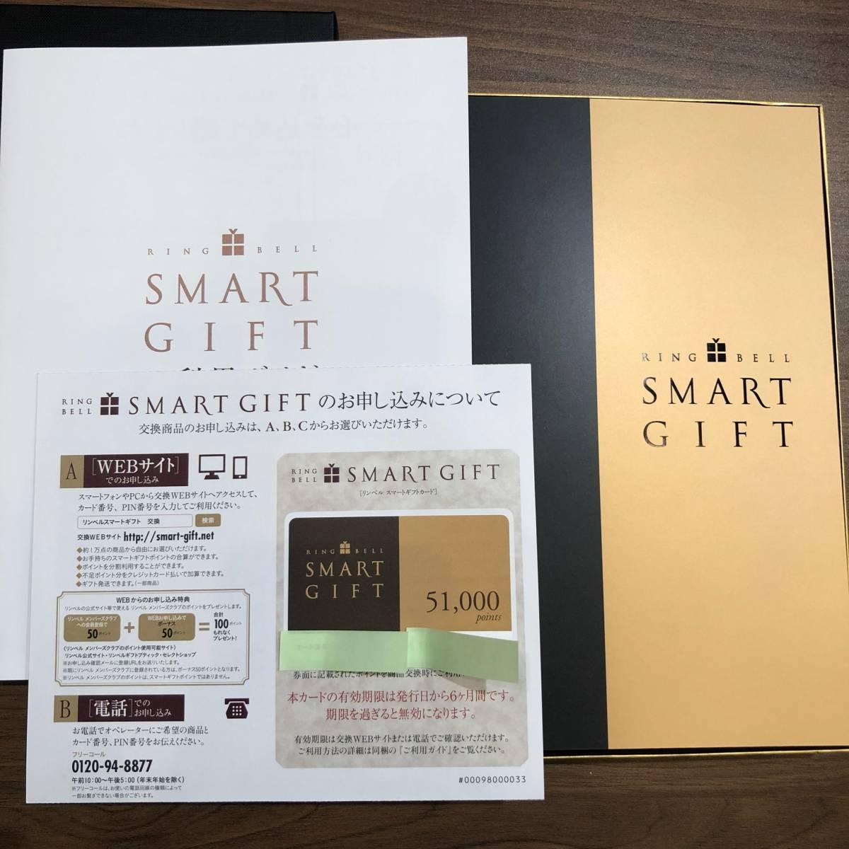 ★カタログギフト リンベル RINGBELL SNART GIFT 51000円分 有効期限2019.12.12  _画像2