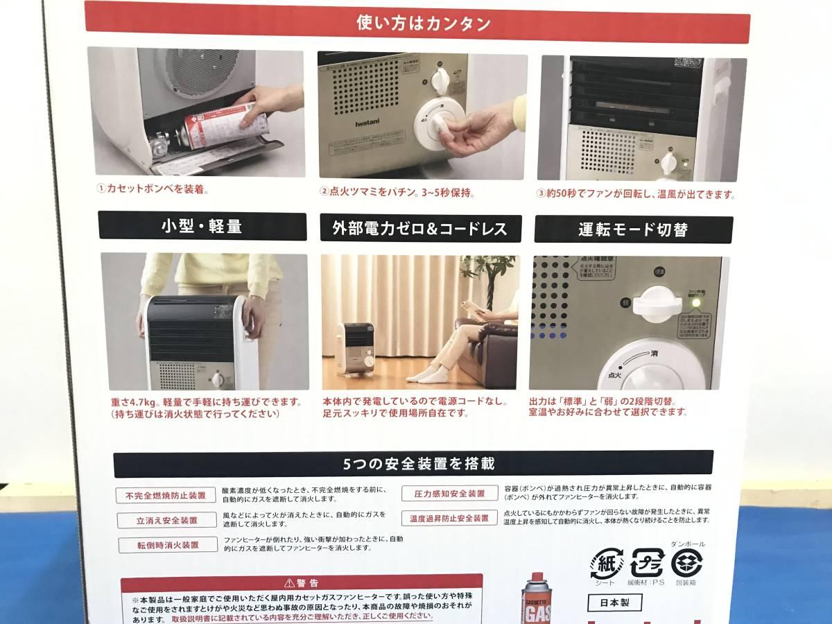 ●新品未使用 イワタニ カセットガスファンヒーター CB-FH-1 日本製 風暖 電源不要 停電 防災 キャンプ 車中泊等に(CB-GFH-1/CB-GFH-2)即決_画像5