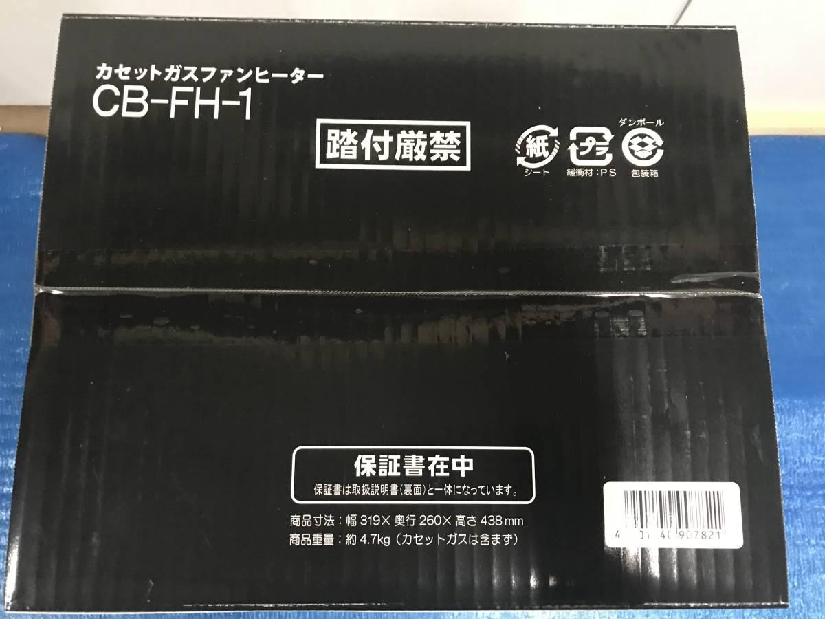 ●新品未使用 イワタニ カセットガスファンヒーター CB-FH-1 日本製 風暖 電源不要 停電 防災 キャンプ 車中泊等に(CB-GFH-1/CB-GFH-2)即決_画像8
