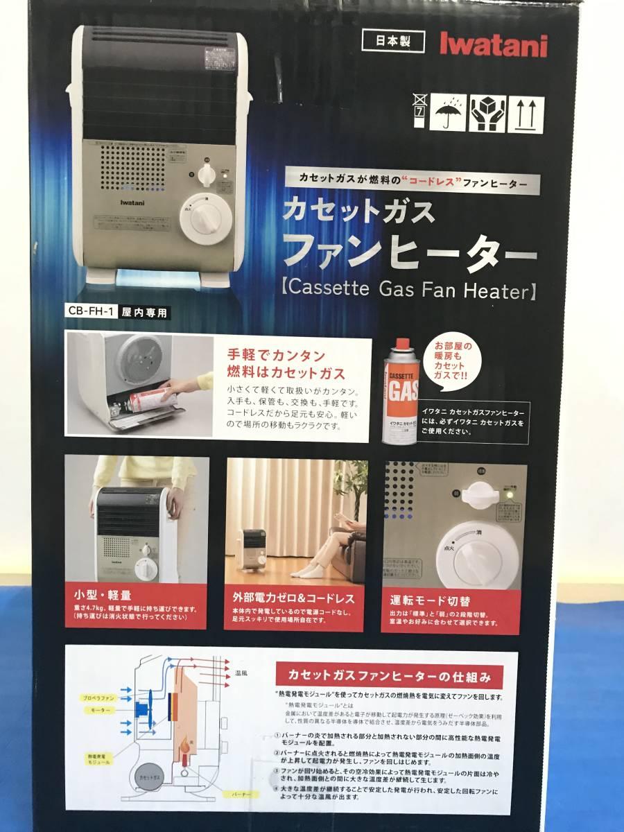 ●新品未使用 イワタニ カセットガスファンヒーター CB-FH-1 日本製 風暖 電源不要 停電 防災 キャンプ 車中泊等に(CB-GFH-1/CB-GFH-2)即決_画像6