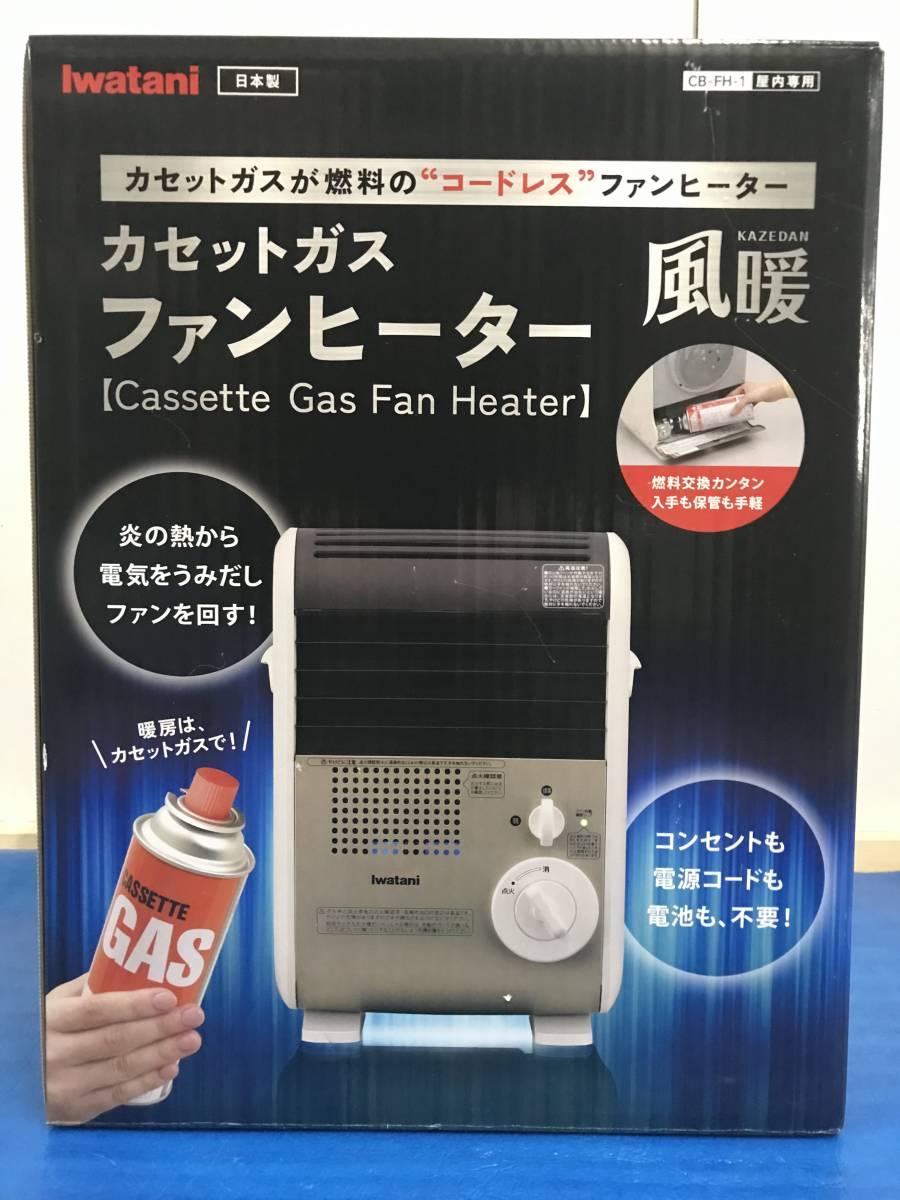 ●新品未使用 イワタニ カセットガスファンヒーター CB-FH-1 日本製 風暖 電源不要 停電 防災 キャンプ 車中泊等に(CB-GFH-1/CB-GFH-2)即決_画像9