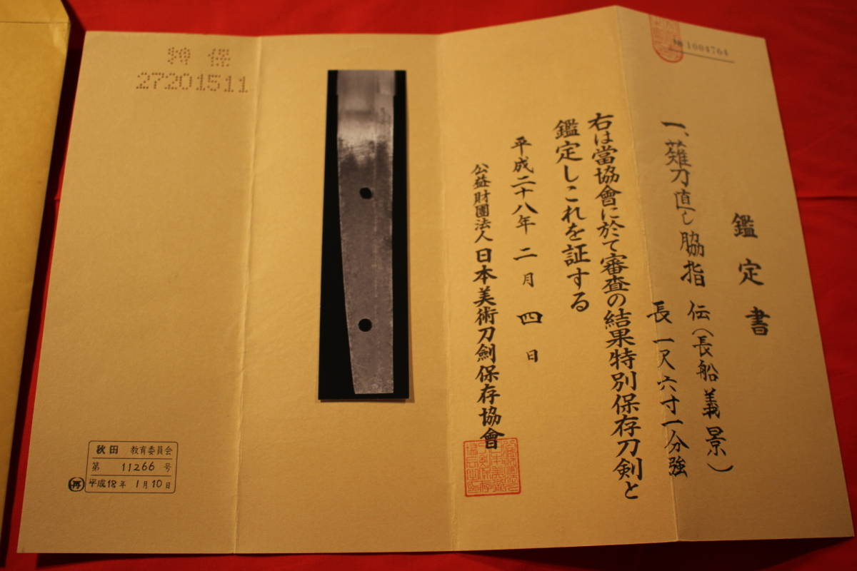 『特別保存刀剣 長船義景』鑑定書有 最高級研磨済_画像2